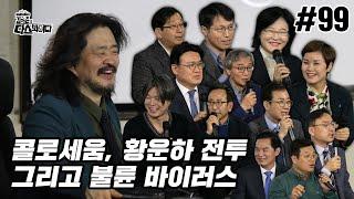 김어준의 다스뵈이다 99회 콜로세움, 황운하 전투 그리고 불륜 바이러스
