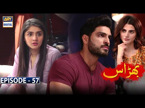 Bharaas Episode 57 [Subtitle Eng] - 20th January 2021 - ARY Digital Drama