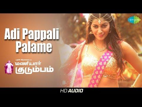 அடி பப்பாளிப்பழமே..... மணியார் குடும்பம்  திரைப்பட பாடல் !!! Adi Pappali Pazhame Video song | Maniyaar Kudumbam | Umapathy Ramaiah, Yashika Aannand | Jithin Raj