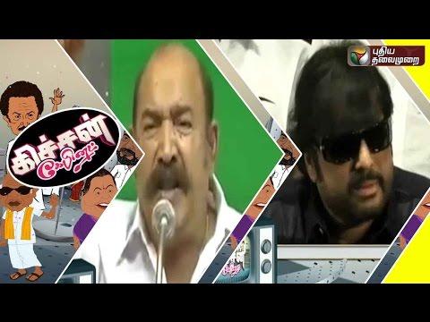 Kitchen-Cabinet-26-04-2016--Idhu-vera-vaai-Puthiyathalaimurai-TV