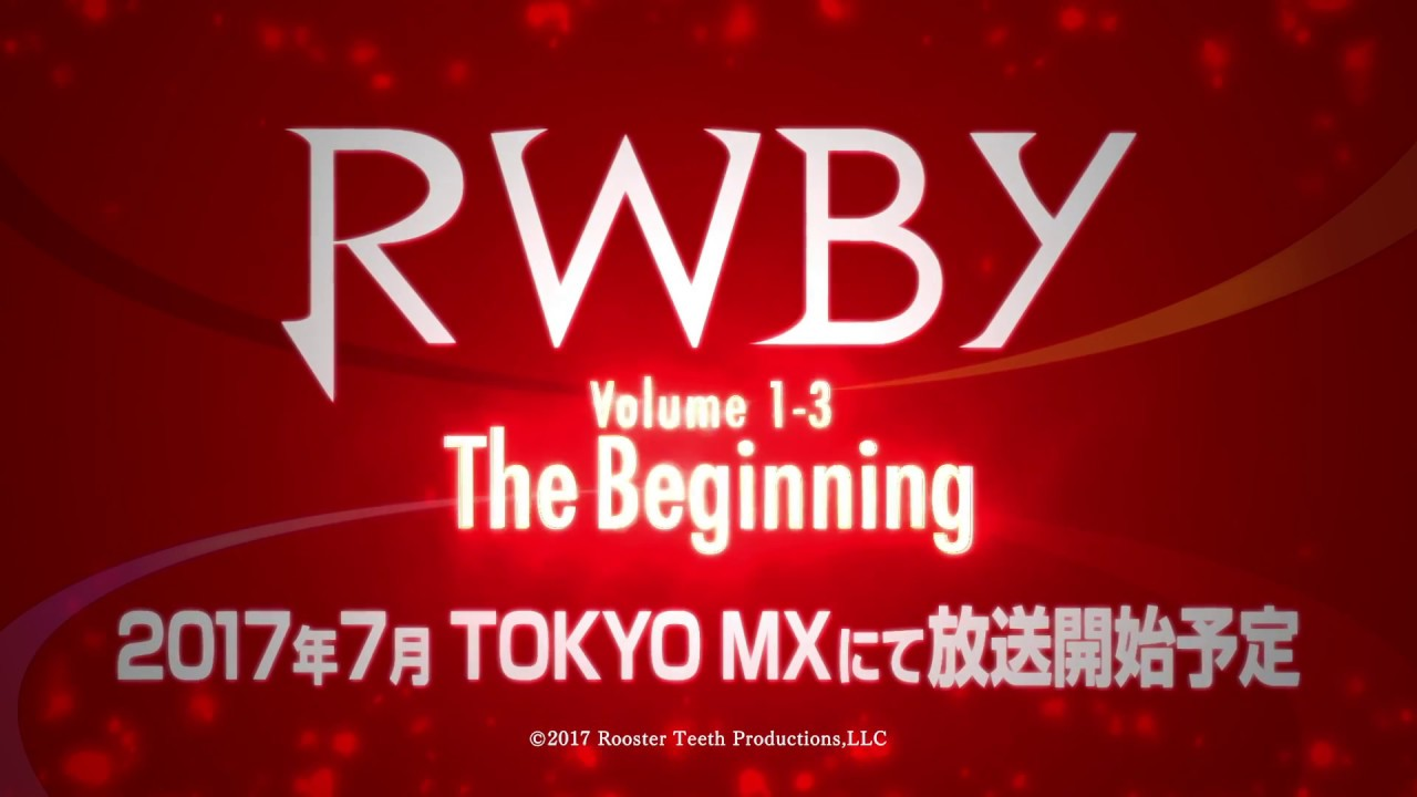 RWBY(ルビー) Volume 1-3: The Beginning PV
