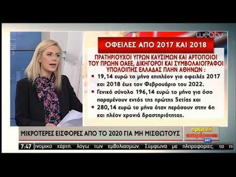 Μικρότερες εισφορές από το 2020 για μη μισθωτούς | 29/11/2019 | ΕΡΤ