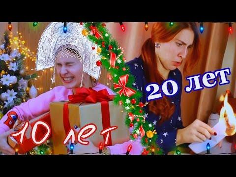 НОВЫЙ ГОД в 10 ЛЕТ VS  НОВЫЙ ГОД в 20 ЛЕТ (видео)