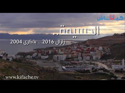 زلزال 2016.. بذكرى 2004