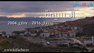 الحسيمة .. زلزال 2016 …بذكرى 2004