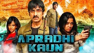 Video Apradhi Kaun (Dongala Mutha) 2018 New Released Hindi Dubbed Full Movie   Ravi Teja, Charmme Kaur MP3, 3GP, MP4, WEBM, AVI, FLV Maret 2019