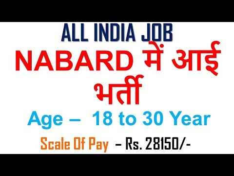 NABARD में आई भर्ती , NABARD Recruitment 2018,Sarkari Nokari