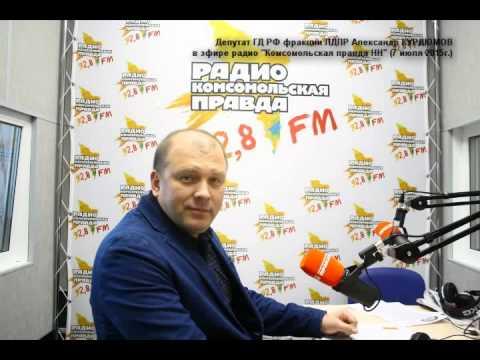 Александр КУРДЮМОВ в эфире радио «Комсомольская Правда НН» (07 июля 2015г.)