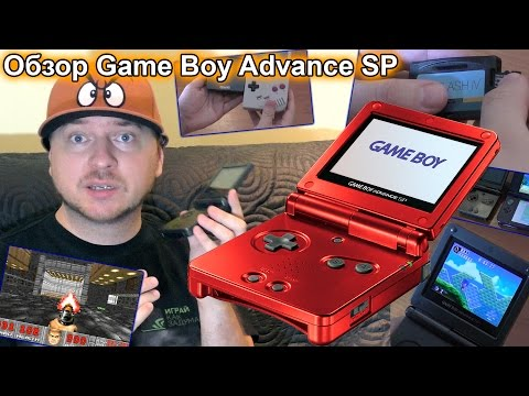 Game Boy Advance SP: обзор, история, EZ Flash