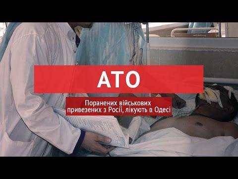 Поранених військових привезених з Росії, лікують в Одесі