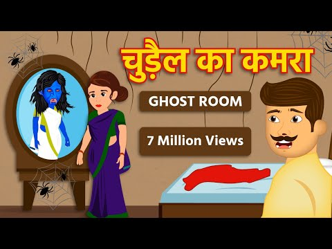 चुड़ैल का कमरा | Ghost room | Hindi Horror Story | Hindi Kahaniya | Stories in Hindi | Tales| Choral