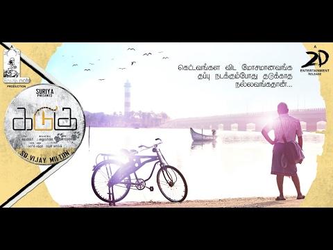 Kadugu Movie Official Teaser | Vijay Milton | Bharath | Rajakumaran | Subiksha | Radhika Prashitha