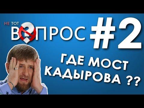 МОСКВИЧИ ОТВЕЧАЮТ НА ШКОЛЬНЫЕ ВОПРОСЫ | НЕ ТОТ ВОПРОС #2 (видео)