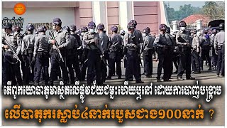 Khmer News - តើពួកយោធាភូមា......