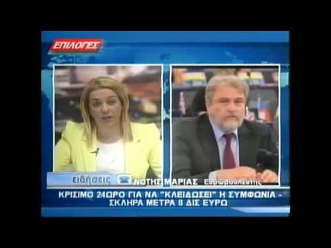 Ο Νότης Μαριάς στο ΤΗΛΕ ΕΠΙΛΟΓΕΣ των Σερρών για την εκβιαστική πολιτική των δανειστών.
