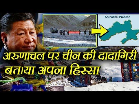 Arunachal Pradesh पर China ने जताया हक, अंदर भेजे सैनिक, India ने उठाया ये कदम