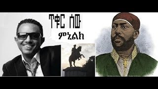 Teddy Afro Attacked By Jawar (Leader Of Islamic Oromia Youth Initiative )