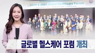 글로벌 헬스케어 포럼 개최 미리보기
