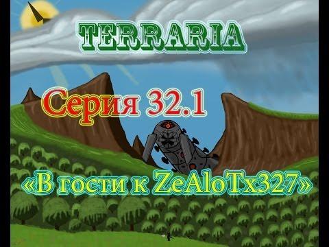 terraria прохождение 32.1 серия - ( В гости к ZeAloTx327 )