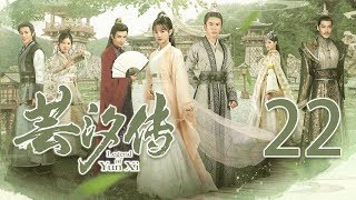 Video 芸汐传 22丨Legend of Yun Xi 22(主演:鞠婧祎,张哲瀚,米热) MP3, 3GP, MP4, WEBM, AVI, FLV Juli 2018