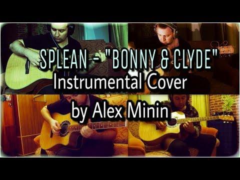 SPLEAN-Bonnie & Clyde(СПЛИН-