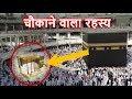 Video       Makka Madina Mystery In Hindi