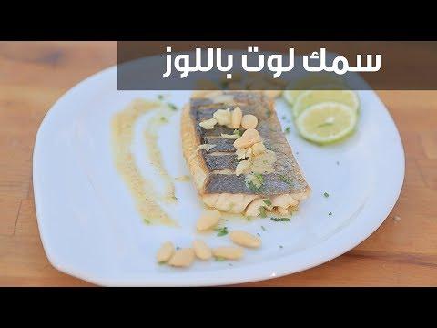 العرب اليوم - شاهد: وصفة رائعة لتحضير سمك لوت باللوز