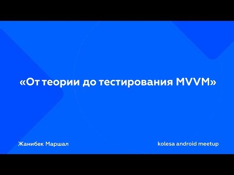 От теории до тестирования MVVM
