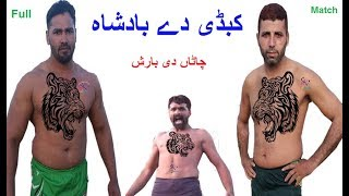 javed jattu vs papu latest kabaddi challenge match At pindi maken stadium sargodha Full HD videosexclusiv channel pindi maken stadium if you want to watch all kabaddi match  videos and  available on this channel ==========================================Subscribe for more https://www.youtube.com/channel/UCtfn5ygilrwSBQ7oYcqY41Q===========================================Competition list zian butt vs kamal khanshafqat ali vs zisham alisohail anwar gondal vs javeed iqbal jatto challengeacho bakra vs pappu hafizabadisohail anwar gondal vs bijli sohail anwar gondal kabaddi sohail awnar gondal vs babar gujjar sohail gondal vs javed jatto  Sohail anwar gondal vs Qaisar GujjarSohail anwar gondal vs Achu Bakra javeed jatto vs bijliKabaddi365.comlive kabaddi match 2017kabaddi live match    LINKS► follow on twitter https://twitter.com/pindi_maken► Facebook profile https://www.facebook.com/Allpakistankabaddi1► Google+: . https://plus.google.com/+AllPakistanKabaddii/posts► Watch More Videos……►WATCH All Playlists videos ..https://www.youtube.com/watch?v=DDckl3cGwm8&list=PLxQOOKeNkYfU1DKlrwjciI4p-nlGBeqz0► Join Our Facebook grouphttps://www.facebook.com/groups/359509897578457/►  Click to see All our videos & matches  https://www.youtube.com/channel/UCtfn5ygilrwSBQ7oYcqY41Q/videos►  Subscribe to our channel...  https://www.youtube.com/channel/UCtfn5ygilrwSBQ7oYcqY41Qtags for kabaddi match new big best kabaddinew kabaddinew kabaddi matchbig kabaddifunny videosyoutube pakistanWe Are Uniqueno.1 raiderasia cupcricket highlights2016 kabaddikabadi tournamentgujjar kabaddi videoskabaddi match 2016 2017New 14 augusttop 10 playersPak Vs Indiaindian sportsPakistan VS Iranbest stopsPunjab Musiccricket matchbest raidsnew mujra 2017hot mujra 2017desi danceindian songs 2017kabaddi match 2016 india vs pakistankabaddi 2017open kabaddi match 2017eid kabaddi match 2017cricket live match today india vs pakistansongs indian