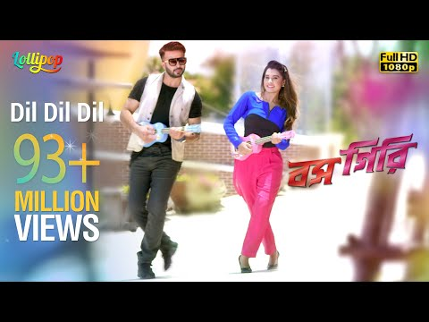 Video Dil Dil Dil | Full Video Song | Shakib Khan | Bubly | Imran and Kona | Boss Giri Bangla Movie 2016 download in MP3, 3GP, MP4, WEBM, AVI, FLV January 2017