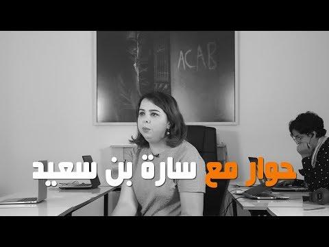 حوار مع سارة بن سعيد حول حملة