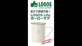 【レトロかわいい】LOGOS「LOGOS Life ホーローマグ」