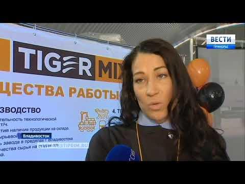 Владивосток: «Тайгер Микс» запустил производство сухих строительных смесей