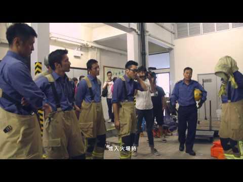 英皇電影《救火英雄》 製作特輯 - 訓練篇 1月2日 人定勝煙