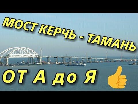 Крымский(март 2018)мост!Тамань-Крым все изменения на мосте от А до Я Комментариий! Свежак! видео