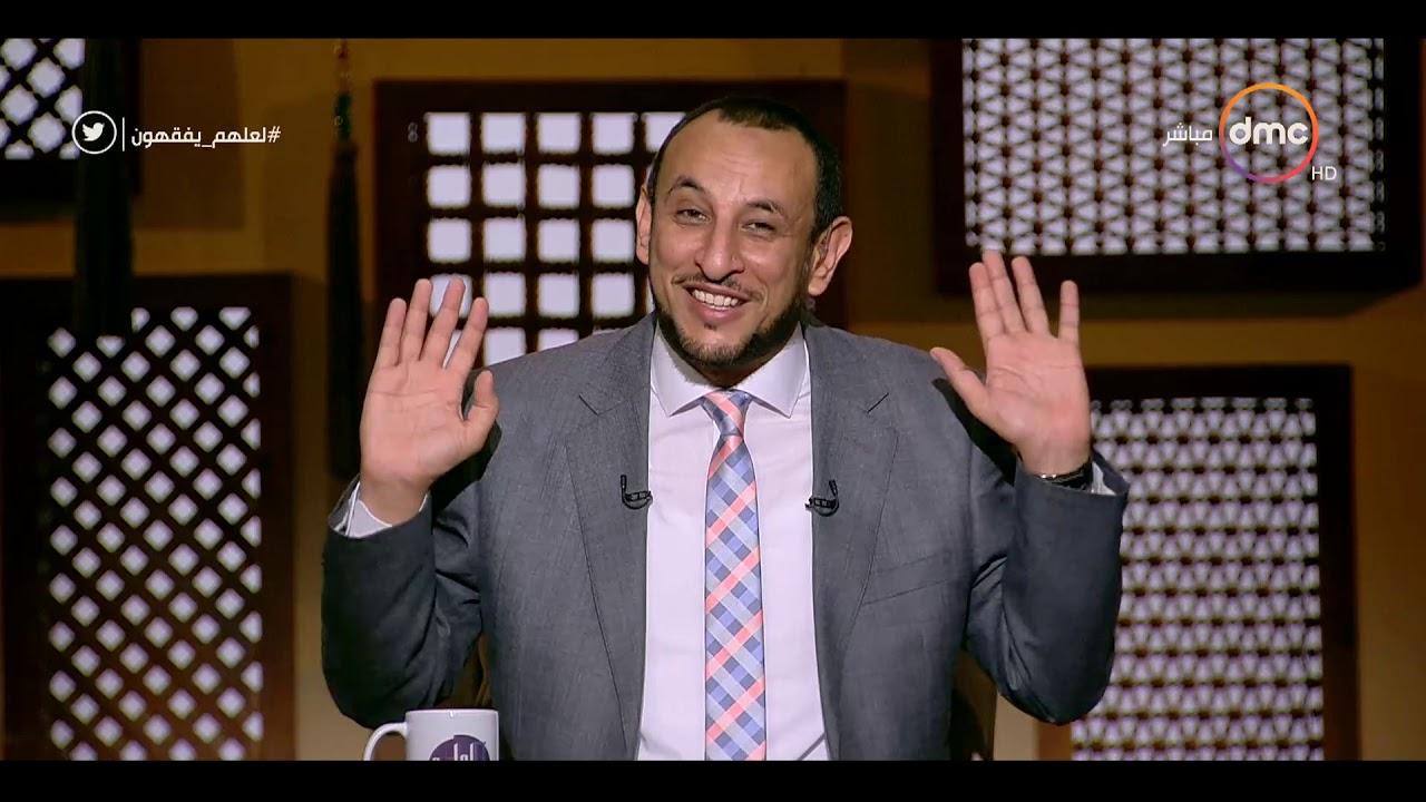 """لعلهم يفقهون - حلقة """"إن الله لا يصلح عمل المفسدين"""" مع (رمضان عبدالمعز) - الإثنين 16/9/2019"""