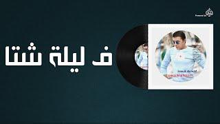 مصطفى كامل - ف ليلة شتا / Mostafa Kamel - fe Lelt Shta