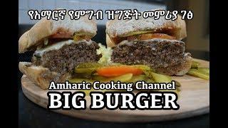 Homemade Burger - Easy Burgers - የአማርኛ የምግብ ዝግጅት መምሪያ ገፅ - Amharic Cooking Channel