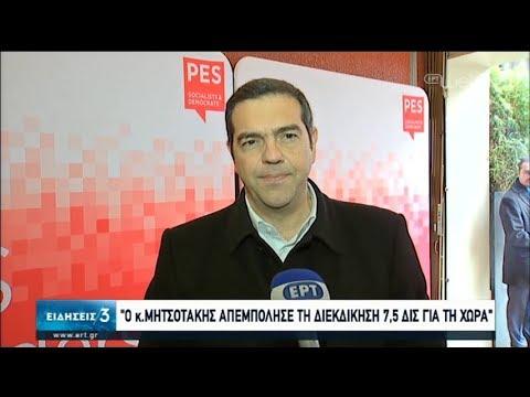 Στην προσύνοδο των Ευρωπαίων Σοσιαλιστών Τσίπρας – Γεννηματά | 20/02/2020 | ΕΡΤ