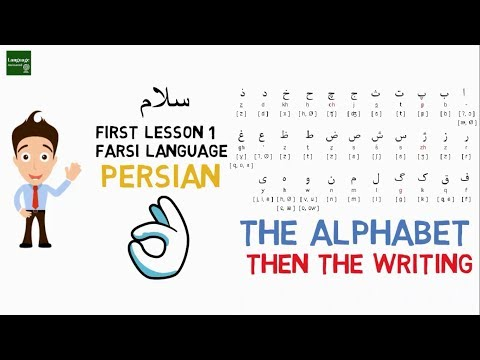 Learn Farsi Lesson 1 - The Persian Alphabets - Farsi Language