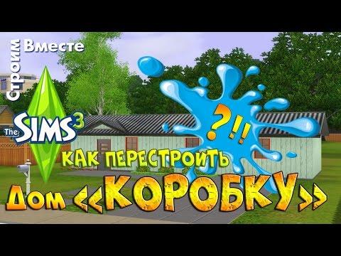 Как перестроить дом «коробку» в Симс 3 - DomaVideo.Ru