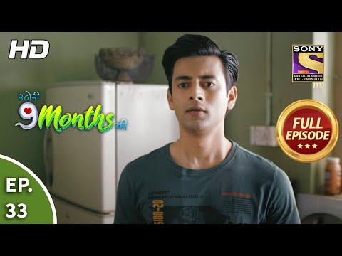Story 9 Months Ki - Ep 33 - Full Episode - 13th January, 2021