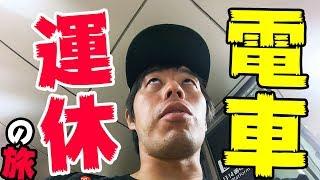 台風直撃で電車運休の旅!GoPro7と行く軽井沢旅 後編