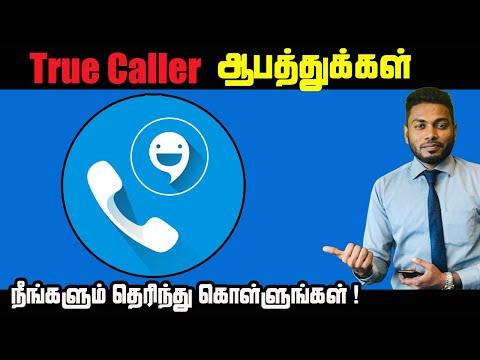 True Caller என்ன செய்கிறது தெரியுமா? | உங்களால் உங்களுக்கே ஆபத்து | Sooriyan FM | Rj Ramesh