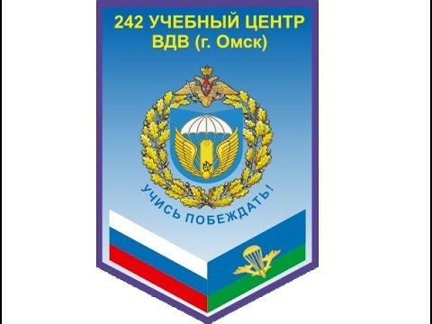 ВДВ, 242 Омский Учебный центр