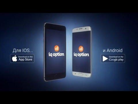 Мобильные приложения IQ Option