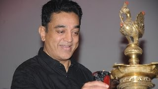 Kamal Haasan and Aamir Khan light the ceremonial lamp at CIFF