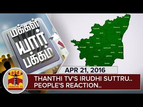 Thanthi-TVs-Irudhi-Suttru--Peoples-Reaction-Part-9-Makkal-Yaar-Pakkam-21-04-2016