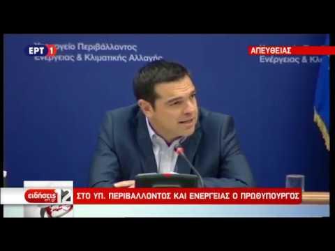 Αλ. Τσίπρας: Ο ενεργειακός σχεδιασμός είναι σημαντικός για την προσέλκυση επενδύσεων
