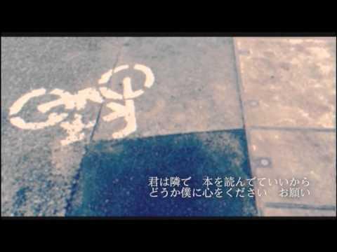 【ねこぼーろ】 What I Want (You) To Hear 【English Sub】 (видео)